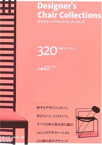 デザイナーズ・チェア・コレクションズ 320の椅子デザイン