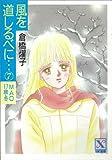 風を道しるべに…(7) MAO 17歳・冬 (講談社X文庫ティーンズハート)
