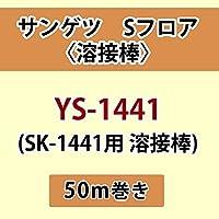 サンゲツ Sフロア 長尺シート用 溶接棒 (SK-1441 用 溶接棒) 品番: YS-1441 【50m巻】