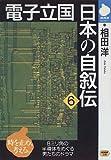 電子立国 日本の自叙伝〈6〉 (NHKライブラリー)