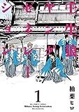 壬生狼ヤングゼネレーション(1) (ビッグコミックス)
