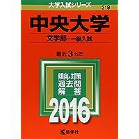 中央大学(文学部−一般入試) (2016年版大学入試シリーズ)