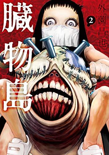 臓物島 2 (LINEコミックス)