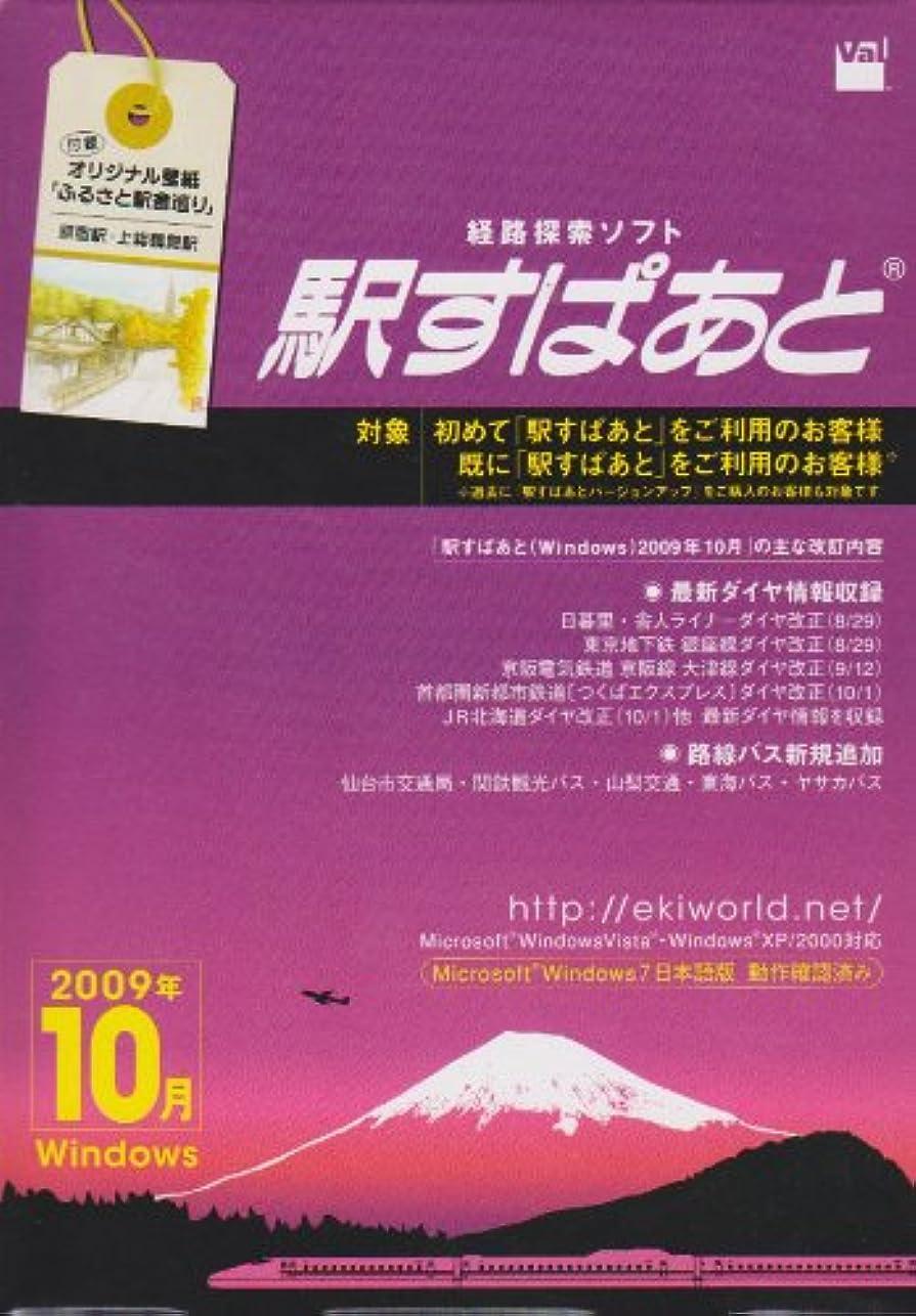 告発ランダム駅すぱあと(Windows)2009年10月
