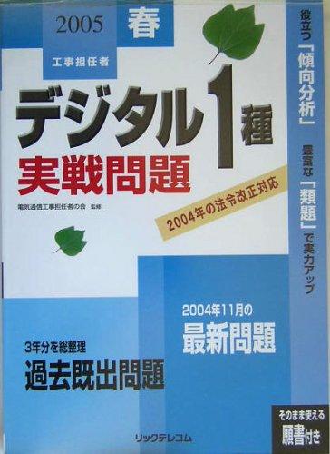 工事担任者デジタル1種実戦問題〈2005春〉