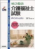 まるごと覚える介護福祉士試験 ポイントレッスン (Shinsei license manual) (商品イメージ)