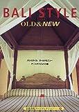 バリ・スタイル―オールド&ニュー (京都書院アーツコレクション―建築 (207))