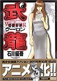 格闘美神武龍 / 石川 優吾 のシリーズ情報を見る