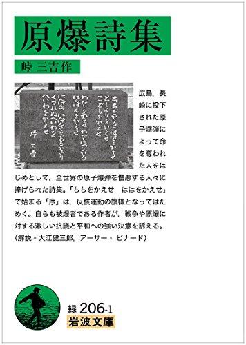 原爆詩集 (岩波文庫)
