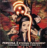 PS版ペルソナ 2「罰」 ― オリジナル・サウンドトラック <完全収録盤>