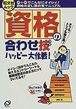 資格の合わせ技―ハッピー大作戦! (旺文社ムック)