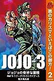 ジョジョの奇妙な冒険 第3部 モノクロ版【期間限定無料】 2 (ジャンプコミックスDIGITAL)