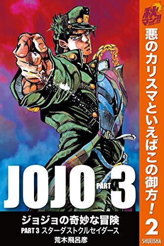 ジョジョの奇妙な冒険 第3部 モノクロ版【期間限定無料】 2...