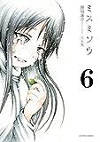 ミスミソウ 完全版 : 6 (アクションコミックス)