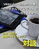 VRおじさん・広田稔さんに聞く「バーチャルリアリティ」の今とこれから: 小寺・西田の「金曜ランチビュッフェ」対談シリーズ