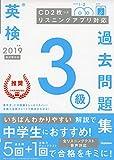 【CD付】2019年度 英検3級 過去問題集 新試験対応版 (学研英検シリーズ)