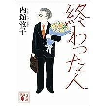 終わった人 (講談社文庫)