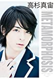 高杉真宙 Photo Collection METAMORPHOSIS