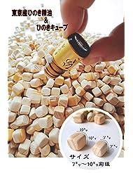 ひのきアロマキューブ200ml+ひのきアロマオイル5mlセット【代引き決済不可商品】