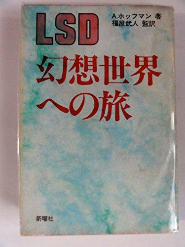 LSD―幻想世界への旅の詳細を見る