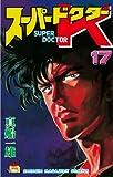 スーパードクターK(17) (週刊少年マガジンコミックス)