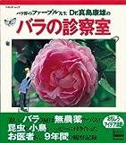 バラ界のファーブル先生 Dr.真島康雄のバラの診察室 (ベネッセ・ムック BISES BOOKS) 画像
