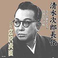 清水次郎長伝 久六の悪だくみ/次郎長の計略 CD RX-105 【人気 おすすめ 通販パーク】