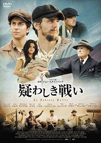 疑わしき戦い[DVD]