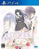 FLOWERS 四季 【初回生産分特典】録り下ろしスペシャルドラマCD「Voie lactee」 付 - PS4