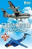 日本の航空機コレクション 10個入 BOX (食玩・ガム)