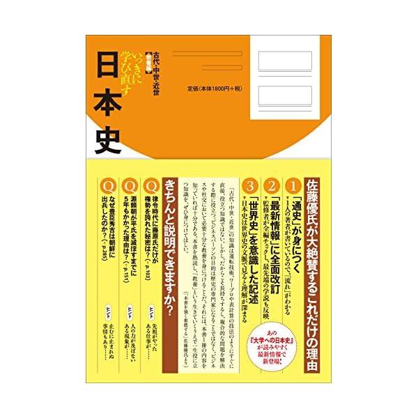 いっきに学び直す日本史 古代・中世・近世 教養編の紹介画像2