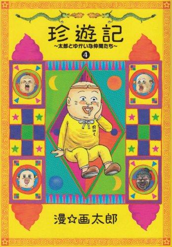 珍遊記 4―太郎とゆかいな仲間たち (ヤングジャンプコミックス)の詳細を見る