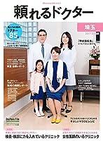 頼れるドクター 埼玉 vol.2 2017-2018版 ([テキスト] ドクターズ・ファイル)