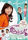 恋するレシピ BOX4 [DVD] 画像