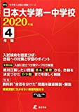 日本大学第一中学校 2020年度用 《過去4年分収録》 (中学別入試問題シリーズ M14)
