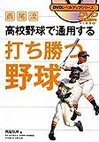 西尾流高校野球で通用する打ち勝つ野球 (DVDレベルアップシリーズ)
