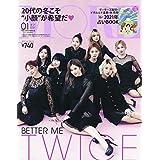 MORE(モア) 特別付録なし版 2021年 01 月号 表紙:TWICE (MORE増刊)