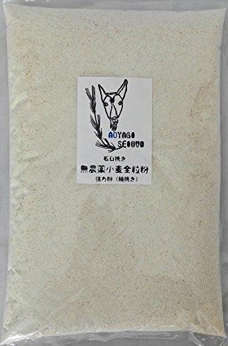 全粒粉(強力粉) 4.8kg 国産 無農薬・無化学肥料栽培小麦100%