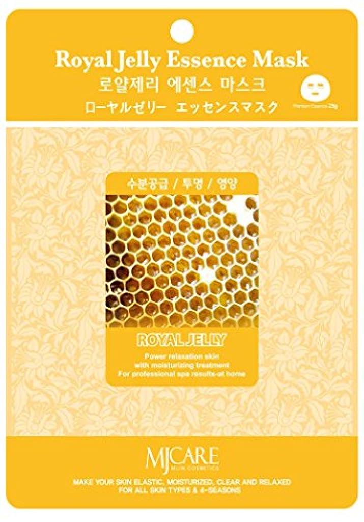 化学薬品文庫本ヒントMJCAREエッセンスマスク ローヤルゼリー10枚セット