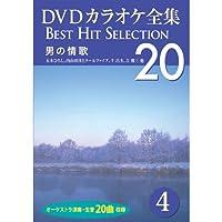 DVDカラオケ全集 4 男の情歌 DKLK-1001-4