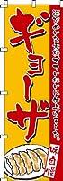 ギョーザ のぼり旗  のぼり旗 600×1800 専用ポール(白色)付 1セット