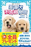 盲導犬不合格物語 (講談社青い鳥文庫) 画像