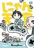 にゃん天堂(2) (電撃コミックスEX)