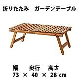 折りたたみ式 ガーデンテーブル 幅 : 73cm 179312