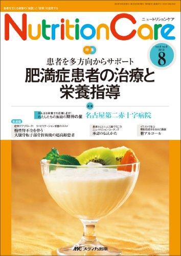 ニュートリションケア 6ー8 肥満症患者の治療と栄養指導