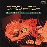 珠玉のハーモニー(1)