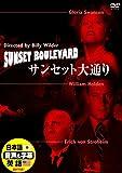 サンセット大通り 日本語吹替版 グロリア・スワンソン ウィリアム・ホールデン DDC-020N [DVD]