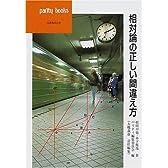 相対論の正しい間違え方 (パリティブックス)