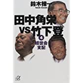 田中角栄VS竹下登〈4〉経世会支配 (講談社プラスアルファ文庫)