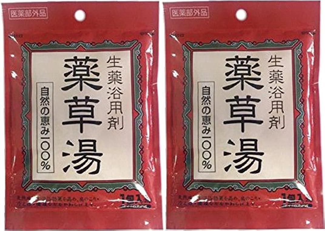 学生ヶ月目有用生薬浴用剤 薬草湯 1包入 x 2袋セット